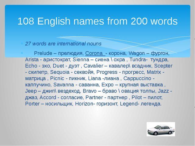 27 words are international nouns Prelude – прелюдия, Сorona - корона, Wagon –...