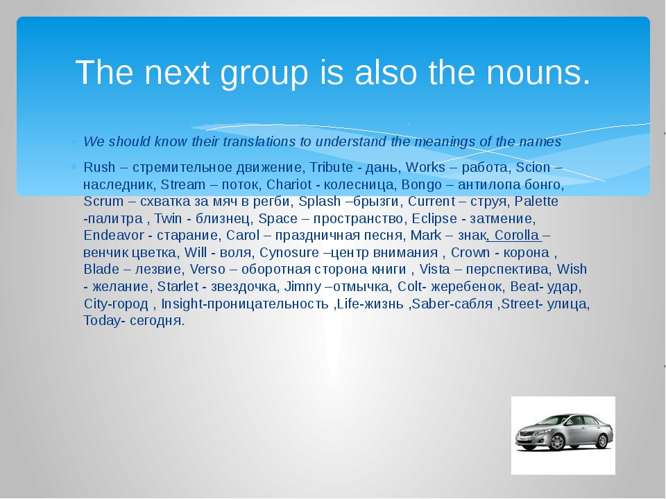 We should know their translations to understand the meanings of the names Rus...