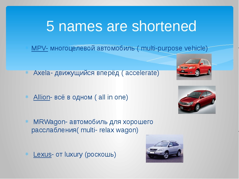 MPV- многоцелевой автомобиль ( multi-purpose vehicle) Axela- движущийся вперё...