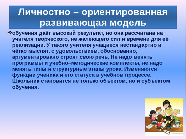 Личностно – ориентированная развивающая модель обучения даёт высокий результа...