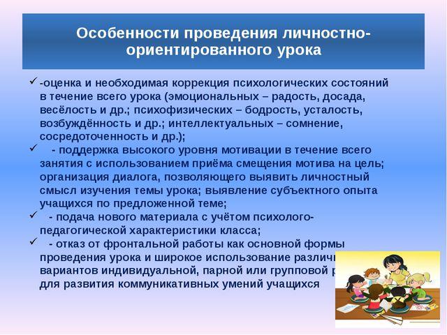 Особенности проведения личностно-ориентированного урока -оценка и необходимая...