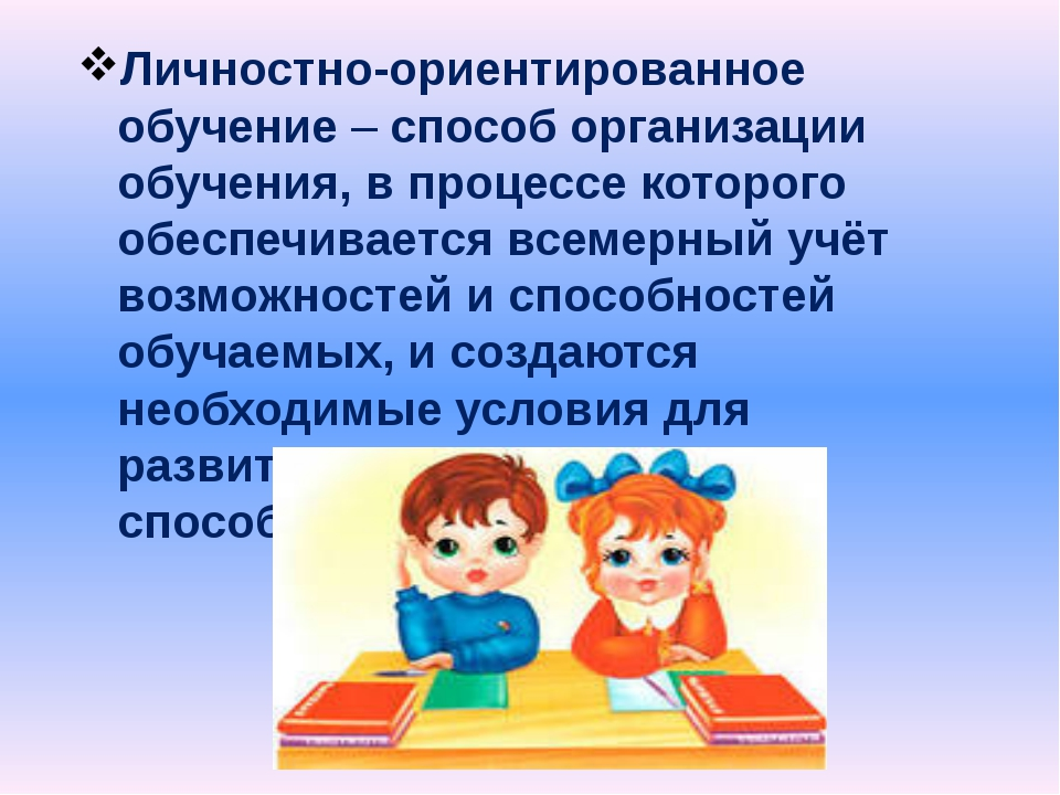 Личностно-ориентированное обучение – способ организации обучения, в процессе...
