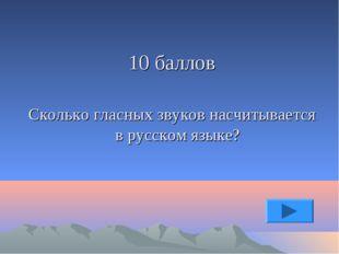 10 баллов Сколько гласных звуков насчитывается в русском языке?