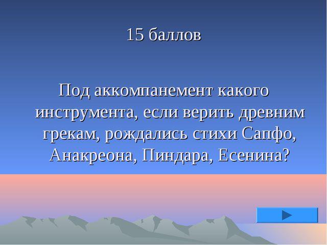 15 баллов Под аккомпанемент какого инструмента, если верить древним грекам, р...