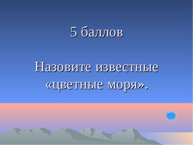 5 баллов Назовите известные «цветные моря».