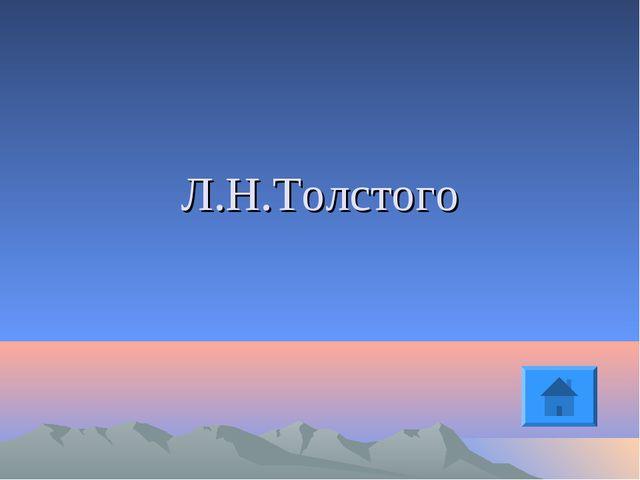 Л.Н.Толстого