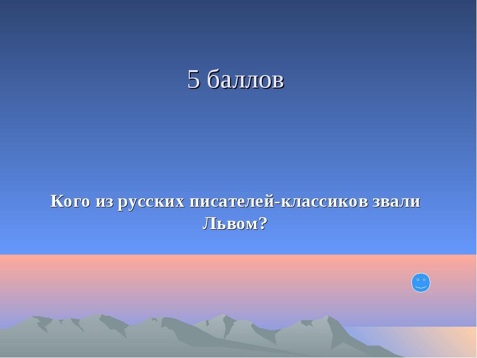 5 баллов Кого из русских писателей-классиков звали Львом?