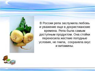 В России репа заслужила любовь и уважение еще в дохристианские времена. Репа