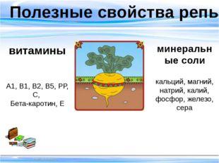 витамины минеральные соли А1, В1, В2, В5, РР, С, Бета-каротин, Е кальций, ма