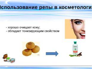 Использование репы в косметологии - хорошо очищает кожу; - обладает тонизиру