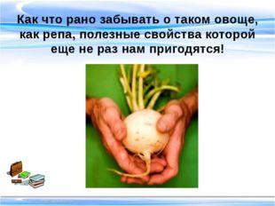 Как что рано забывать о таком овоще, как репа, полезные свойства которой еще