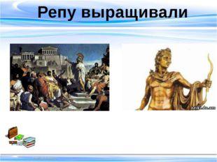 Репу выращивали Древняя Греция Бог Аполлон