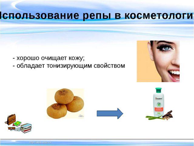 Использование репы в косметологии - хорошо очищает кожу; - обладает тонизиру...