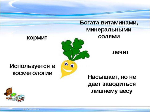 кормит лечит Насыщает, но не дает заводиться лишнему весу Богата витаминами,...