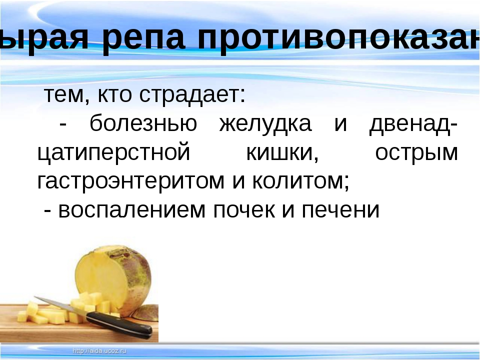 Сырая репа противопоказана тем, кто страдает: - болезнью желудка и двенад-ца...