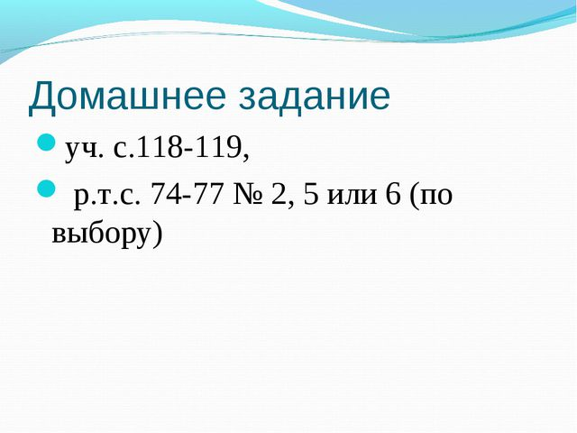 Домашнее задание уч. с.118-119, р.т.с. 74-77 № 2, 5 или 6 (по выбору)