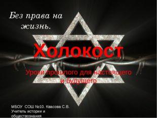 Холокост Без права на жизнь. Уроки прошлого для настоящего и будущего МБОУ СО