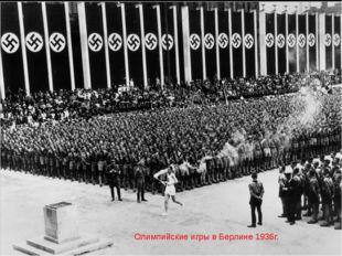 Олимпийские игры в Берлине 1936г.