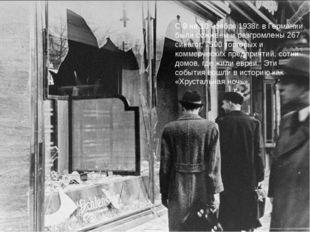 С 9 на 10 ноября 1938г. в Германии были сожжены и разгромлены 267 синагог, 75