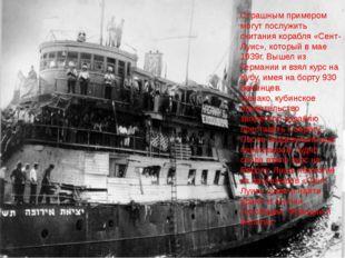 Страшным примером могут послужить скитания корабля «Сент-Луис», который в мае