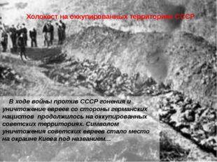 Холокост на оккупированных территориях СССР В ходе войны против СССР гонения