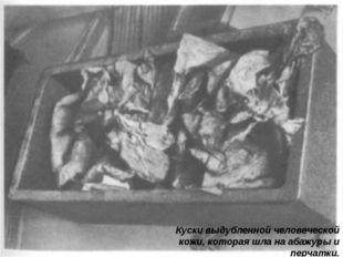 Куски выдубленной человеческой кожи, которая шла на абажуры и перчатки.