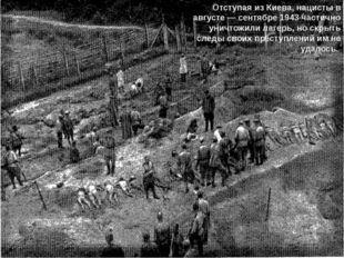 Отступая из Киева, нацисты в августе — сентябре 1943 частично уничтожили лаге