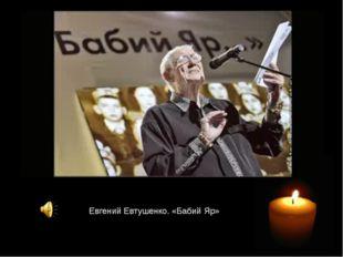 Евгений Евтушенко. «Бабий Яр»