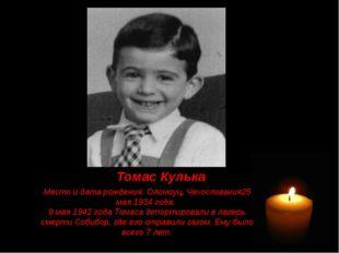 Томас Кулька Место и дата рождения: Оломоуц, Чехословакия25 мая 1934 года. 9