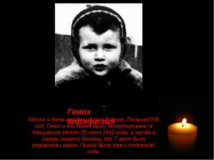 Генох Корнфельд Место и дата рождения: Кольбушова, Польша1938 год. Генох и ег