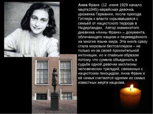 Анна Франк (12 июня 1929 начало марта1945)-еврейская девочка, уроженка Герман