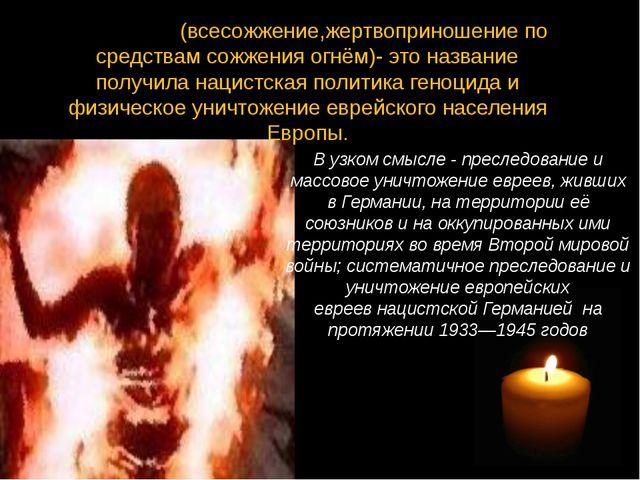Холоко́ст(всесожжение,жертвоприношение по средствам сожжения огнём)- это наз...