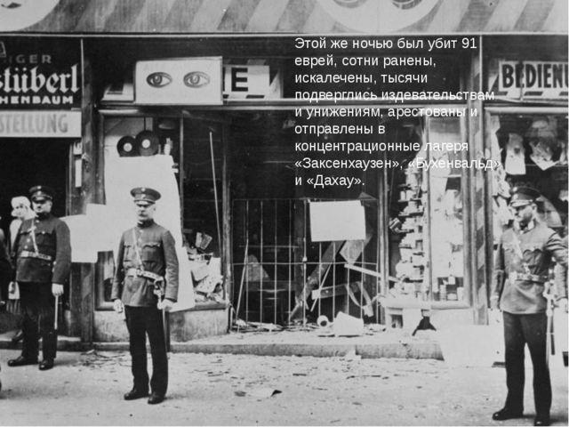 Этой же ночью был убит 91 еврей, сотни ранены, искалечены, тысячи подверглись...