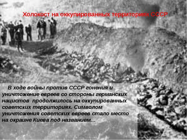 Холокост на оккупированных территориях СССР В ходе войны против СССР гонения...