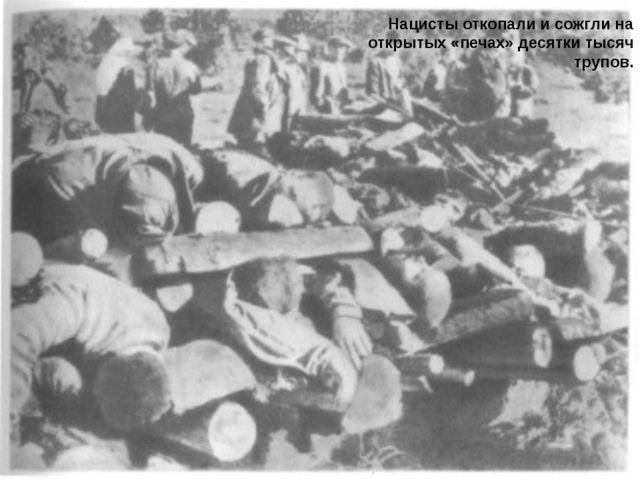 Нацисты откопали и сожгли на открытых «печах» десятки тысяч трупов.