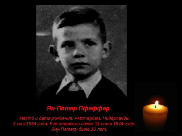 Ян-Петер Пфеффер Место и дата рождения: Амстердам, Нидерланды 3 мая 1934 года...