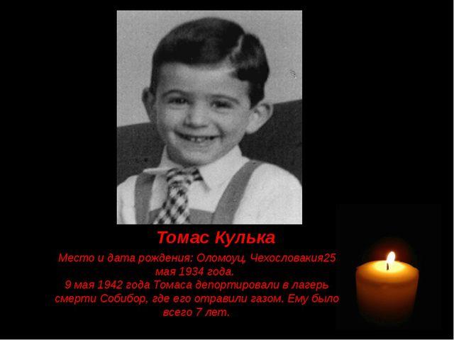 Томас Кулька Место и дата рождения: Оломоуц, Чехословакия25 мая 1934 года. 9...