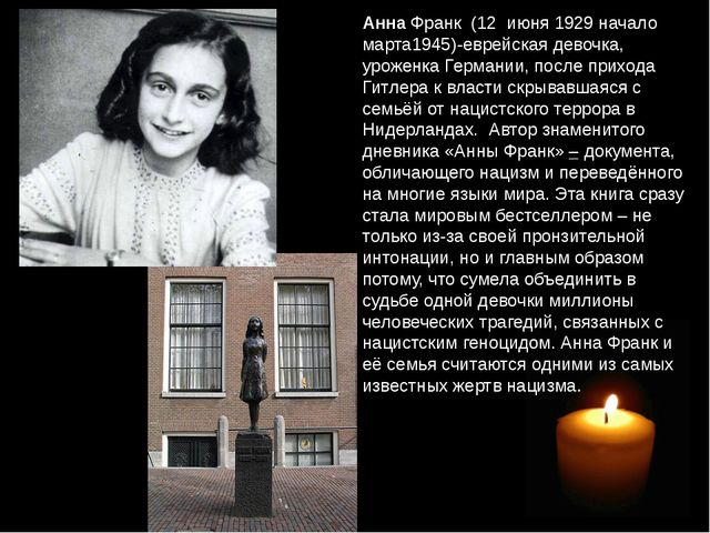 Анна Франк (12 июня 1929 начало марта1945)-еврейская девочка, уроженка Герман...