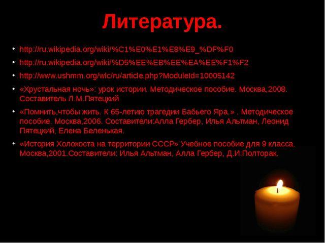 Литература. http://ru.wikipedia.org/wiki/%C1%E0%E1%E8%E9_%DF%F0 http://ru.wik...