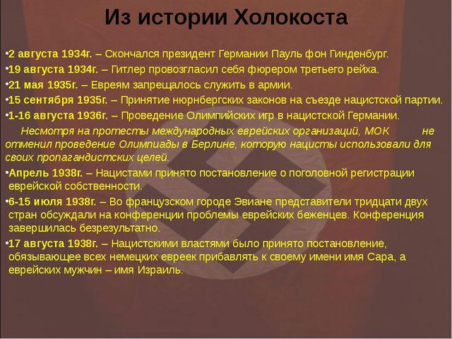 Из истории Холокоста 2 августа 1934г. – Скончался президент Германии Пауль фо...