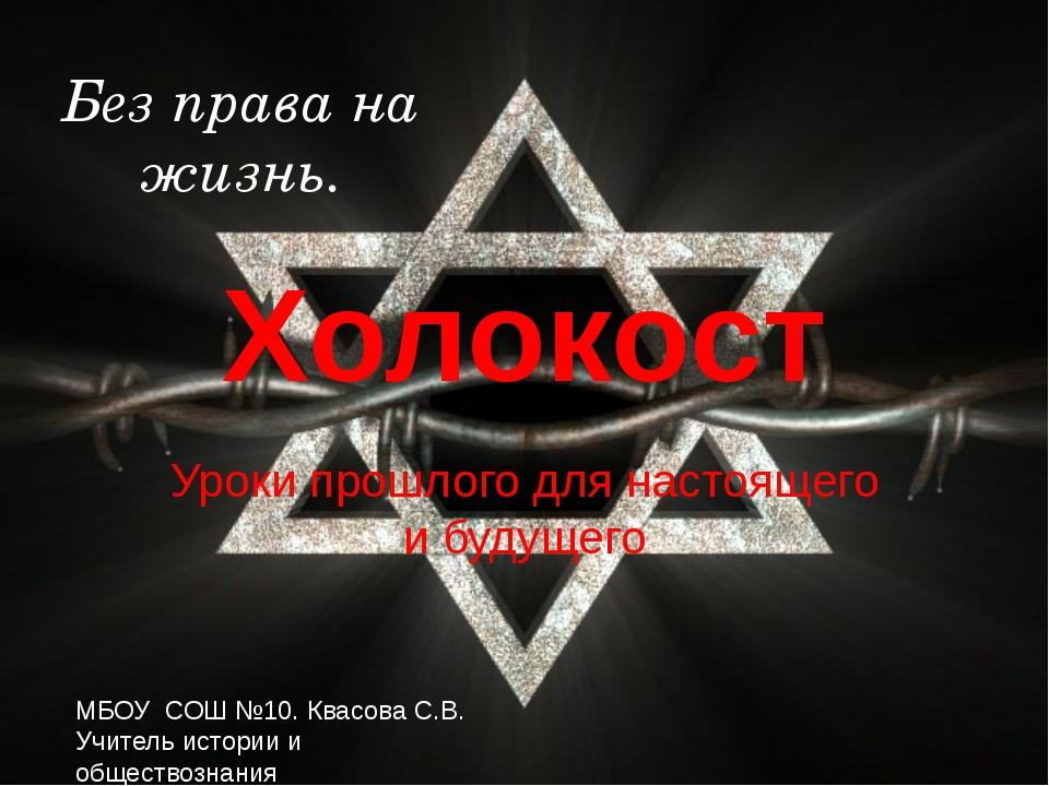 Холокост Без права на жизнь. Уроки прошлого для настоящего и будущего МБОУ СО...