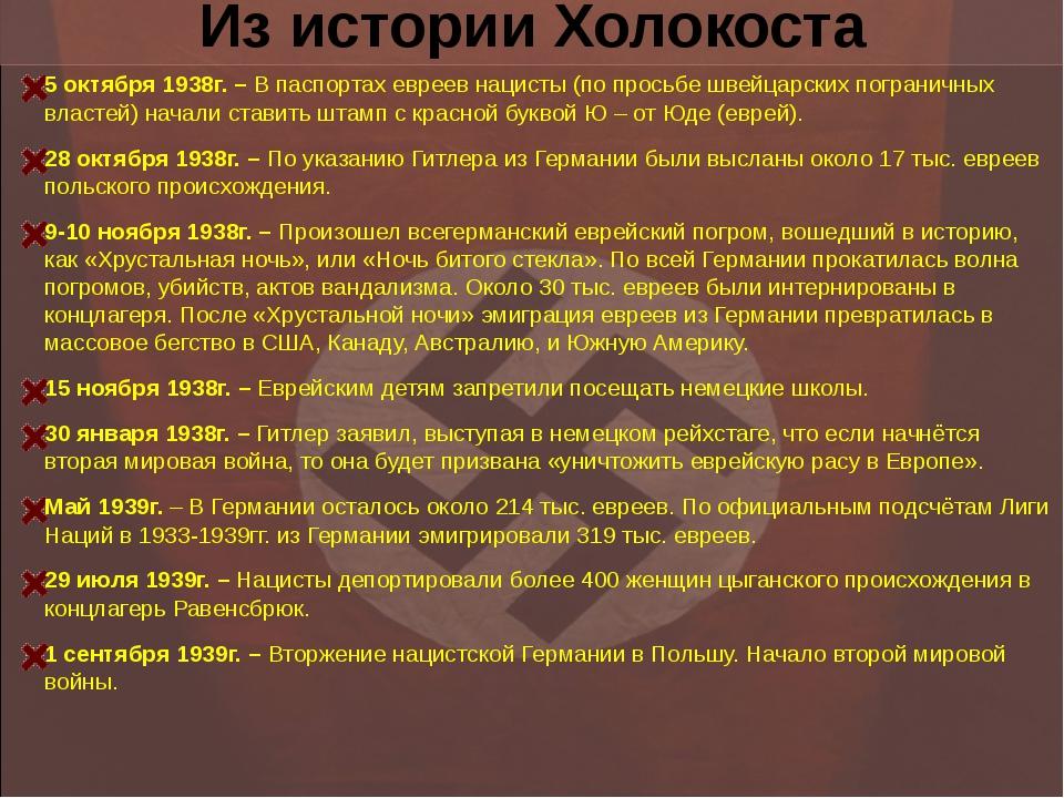 Из истории Холокоста 5 октября 1938г. – В паспортах евреев нацисты (по просьб...