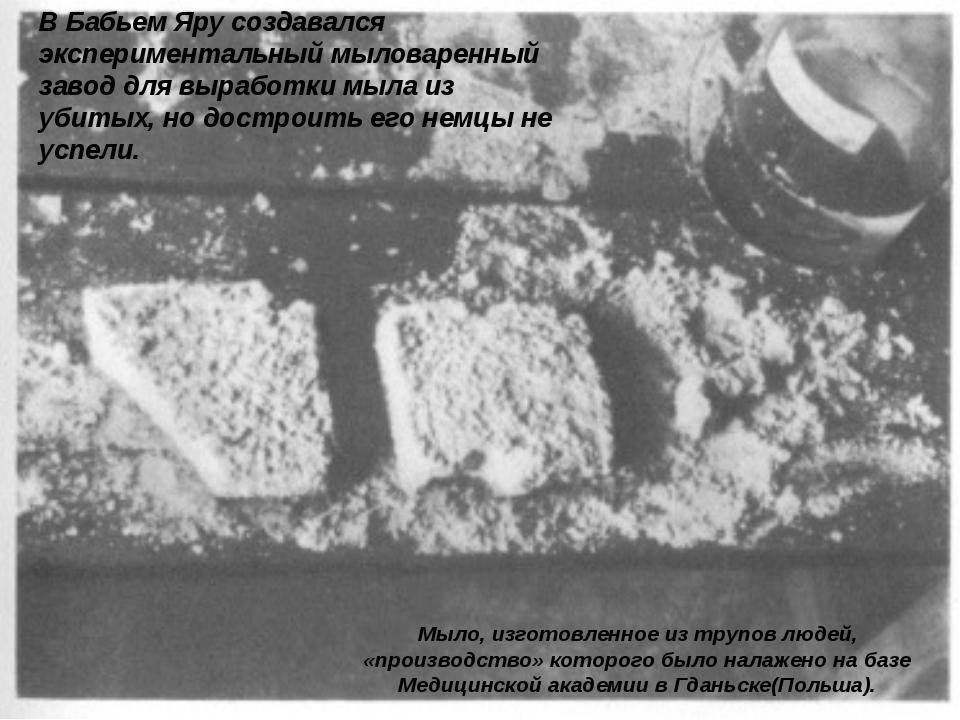 В Бабьем Яру создавался экспериментальный мыловаренный завод для выработки мы...