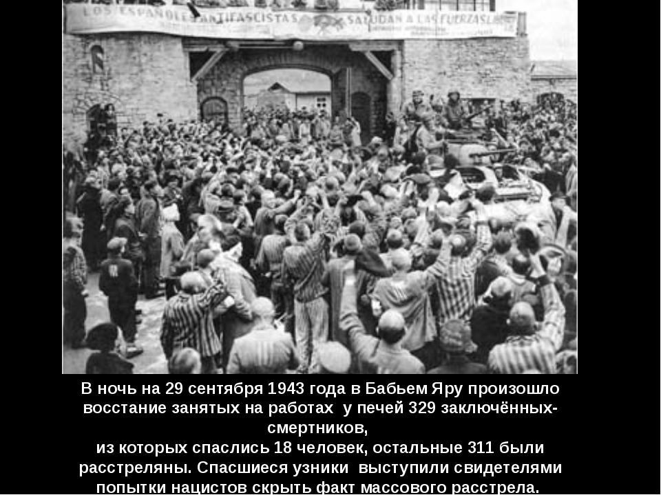 В ночь на 29 сентября 1943 года в Бабьем Яру произошло восстание занятых на р...