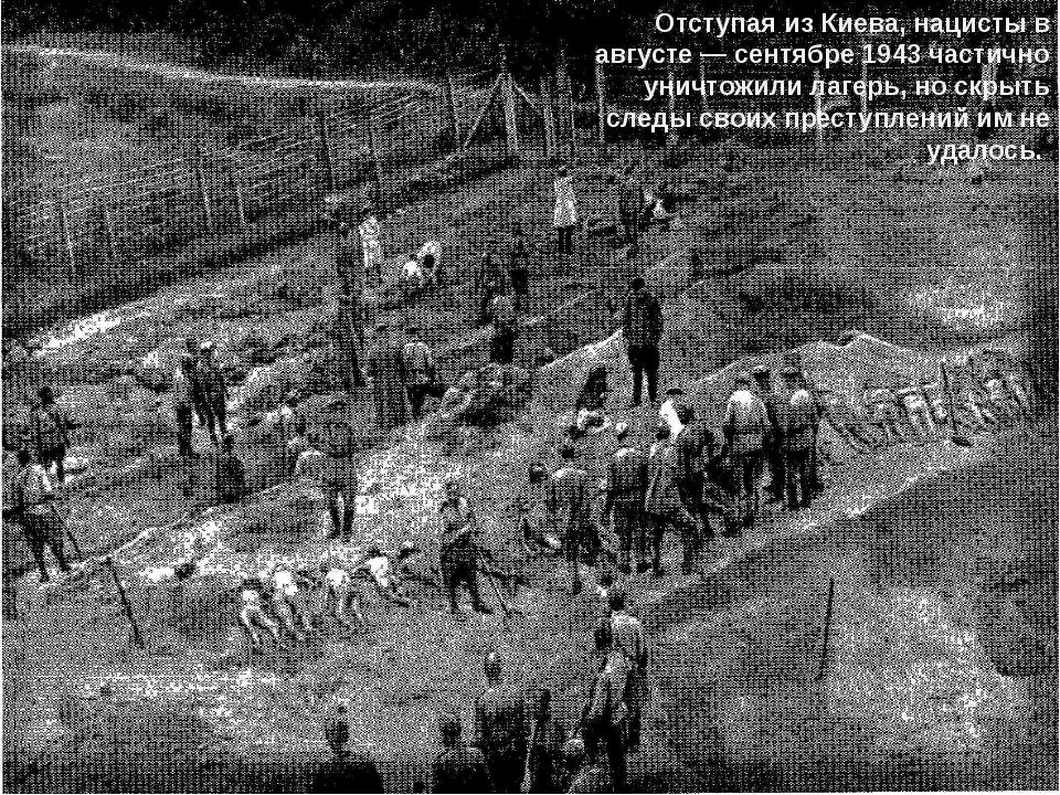 Отступая из Киева, нацисты в августе — сентябре 1943 частично уничтожили лаге...