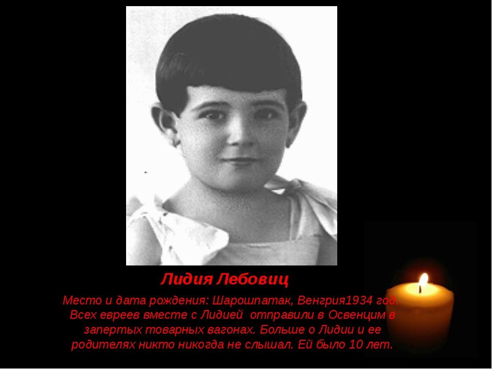 Лидия Лебовиц Место и дата рождения: Шарошпатак, Венгрия1934 год. Всех евреев...