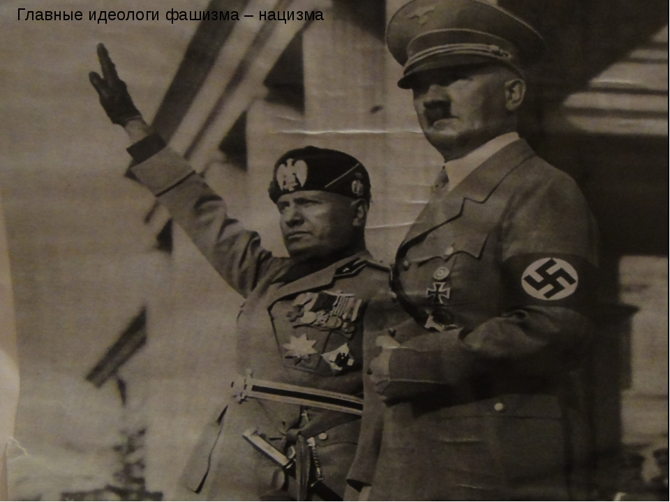 Главные идеологи фашизма – нацизма