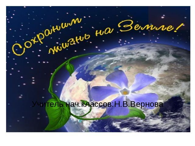 Учитель нач.классов:Н.В.Вернова