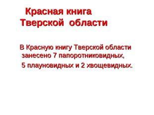 Красная книга Тверской области В Красную книгу Тверской области занесено 7 п