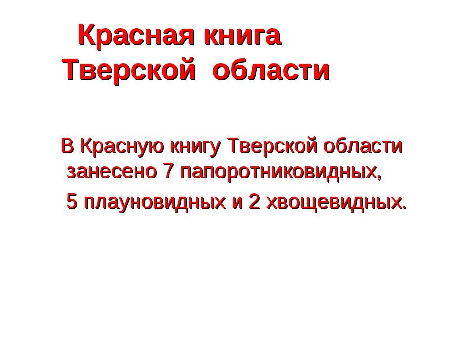 Красная книга Тверской области В Красную книгу Тверской области занесено 7 п...